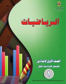 تحميل كتاب الرياضيات للصف الاول الاعدادى الترم الاول