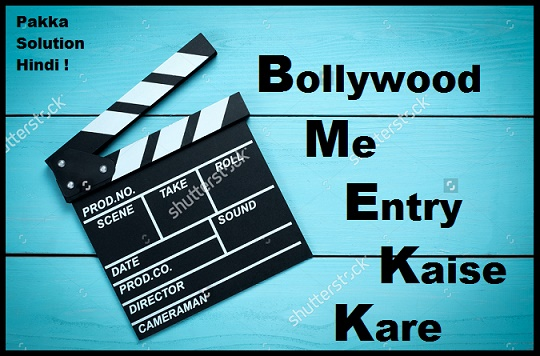 100% Success : Bollywood Me Entry Kaise Kare In Hindi - Acting Me Career Kaise Banaye