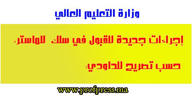 إجراءات جديدة للقبول في سلك  للماستر، حسب تصريح للداودي: