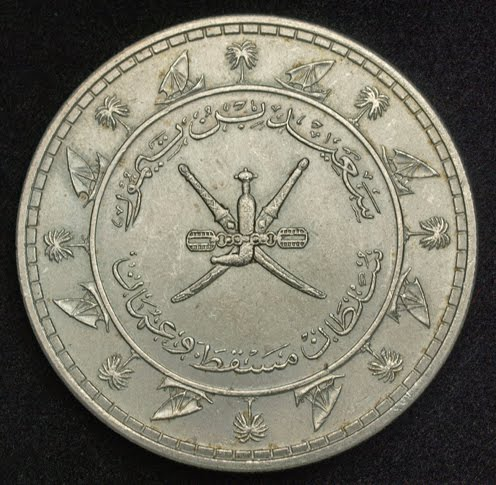 oman currency coins