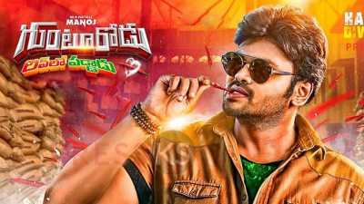 Gunturodu (2017) Hindi - Telugu Full Movie Download 400MB HDRip