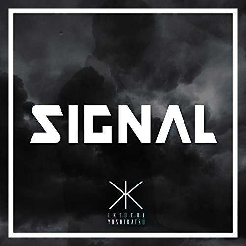 [Album] 池内ヨシカツ – Signal (2015.07.01/MP3/RAR)