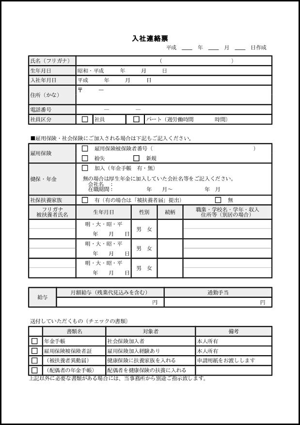 入社連絡票 002