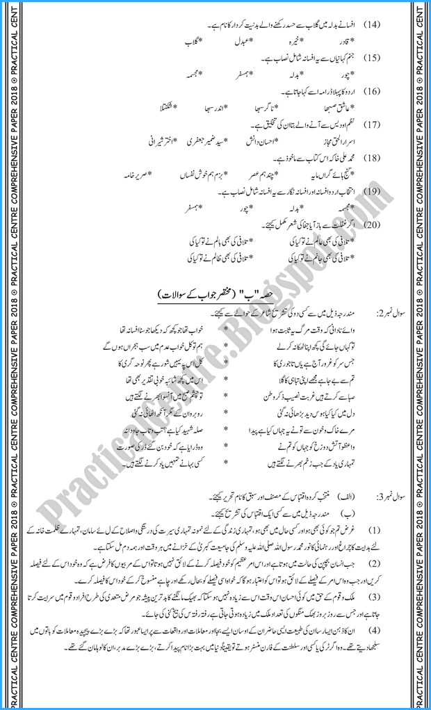 urdu-xii-practical-centre-guess-paper-2018-science-group
