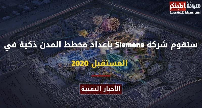 إكسبو 2020 ، ستقوم شركة Siemens بإعداد مخطط لمدن ذكية في المستقبل