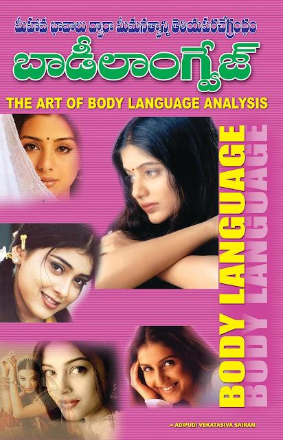 శరీర భాష (బాడీ లాంగ్వేజ్) | Sareera Basha (Body Language) | GRANTHANIDHI | MOHANPUBLICATIONS | bhaktipustakalu