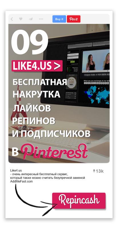 Как раскрутить. бизнес-аккаунт в Pinterest? Бесплатная накрутка подписчиков в Pinterest. Накрутка Репинов в социальной сети Pinterest. Раскрутка и продвижение интернет-магазина Etsy в Pinterest. Как накрутить подписчиков в Pinterest. Как скачать все фото и цельную доску в Pinterest на телефон. Хештеги для продвижения в Pinterest. Как подтвердить сайт в Pinterest. Иконки для Pinterest. Этси, или Етси: как правильно пишется? Что такое Pinteresting? Продвижение товара своими руками. Пинтерест