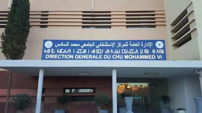 المركز الاستشفائي الجامعي محمد السادس: مباراة توظيف 25 ممرض مجاز من الدولة من الدرجة الثانية. الترشيح قبل 22 دجنبر 2016