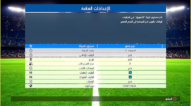 http://www.prof-yami.com/2016/11/pes-2017-arabic.html