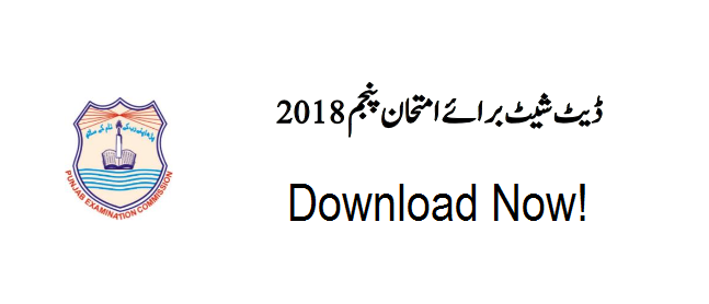 PEC 5th Class Date Sheet 2018 Download - All Punjab Boards | pec.edu.pk