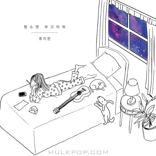 Ryu Ji Hyun – 평소엔 부끄러워 – Single