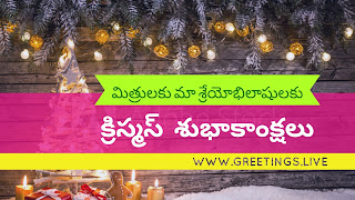 Christmas Tree wishes in Telugu Language electrical bulbs