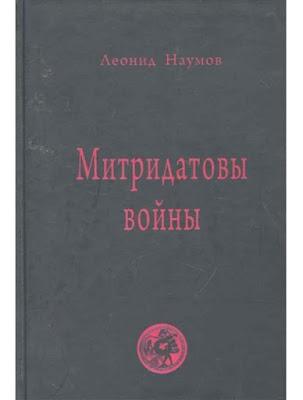 Митридатовы войны Леонида Наумова