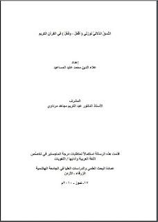 تحميل النسق الدلالي لوزني (أفعل وفعل) في القرآن الكريم - رسالة ماجستيرpdf