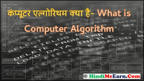 कंप्यूटर एल्गोरिथम क्या है