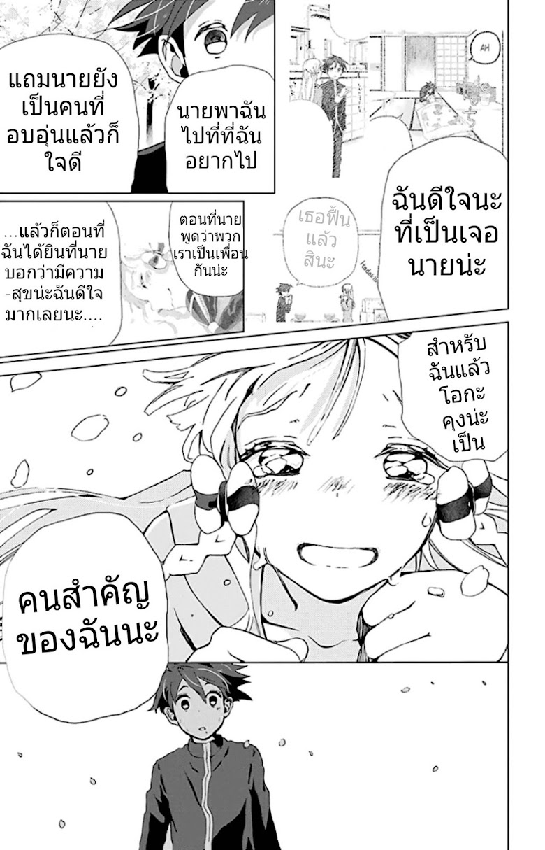Mahou Tsukai no Deshi ga Warau Toki - หน้า 37