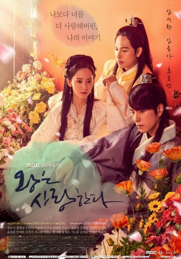 Sinopsis The King in Love / The King Loves (2017) - Serial TV Jepang