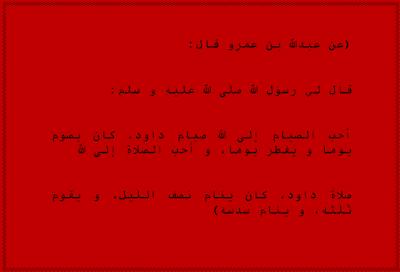 http://www.islamid.net/2017/08/hadits-sahih-al-bukhari-nomor-1131-keutamaan-puasa-dan-shalat-nabi-daud-alaihissalam.html