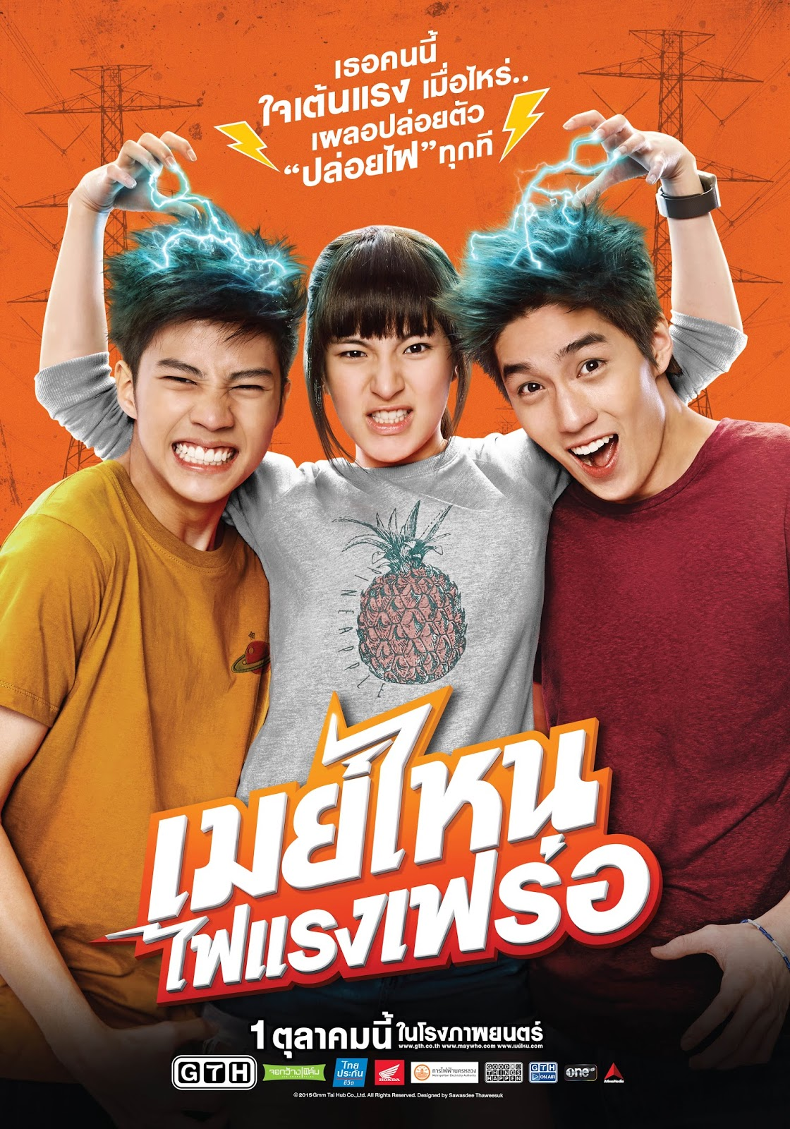 DOWNLOAD [MOVIE THAILAND] MAY WHO 2015 BLURAY SUBTITLE