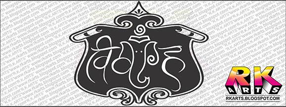 विवाह एवं श्री गणेश जी Logo