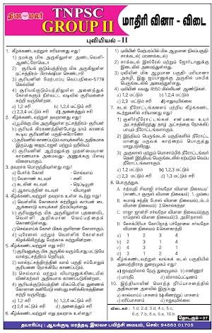 TNPSC Group 2 Geography Model Questions: Dinamalar Test 5