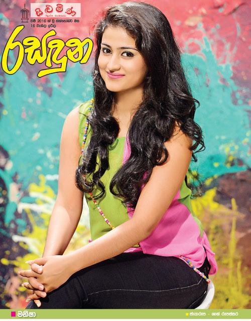 Maneesha Chanchala - Sidu actress - photo