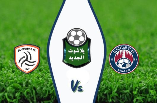 نتيجة مباراة العدالة والشباب بتاريخ 05-10-2019 الدوري السعودي