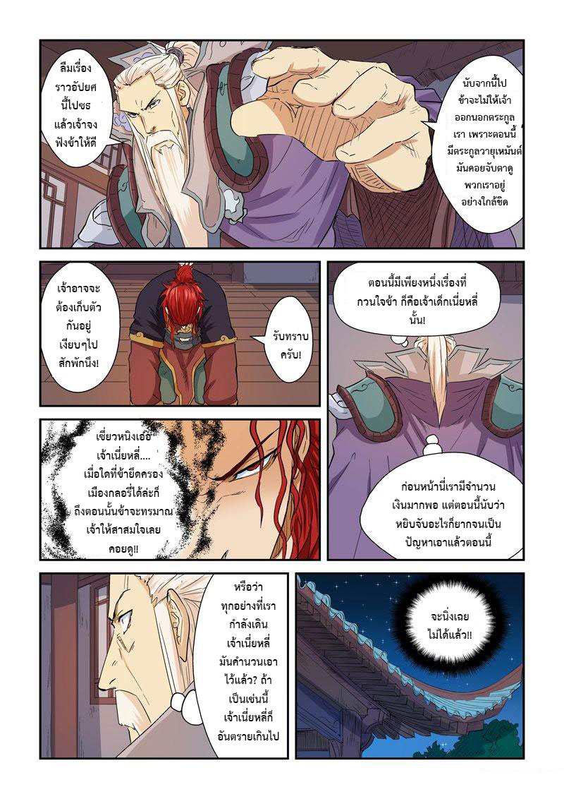 อ่านการ์ตูน Tales of Demons and Gods 140 Part 2 ภาพที่ 5