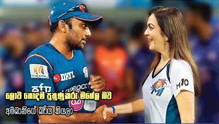 Ambani's wife says ... Mahela is world's best coach