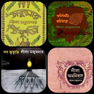 Leela Majumdar Books pdf