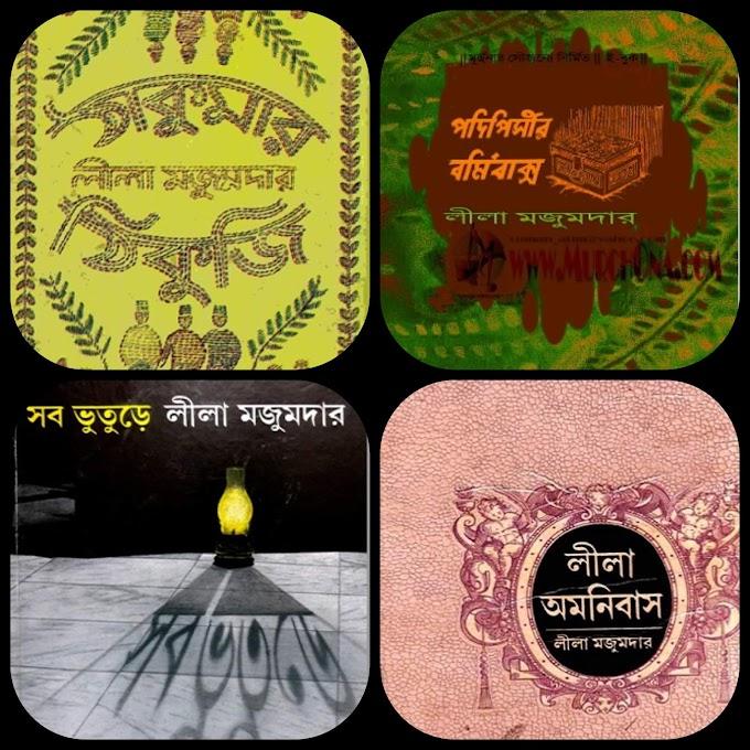 Leela Majumdar Books - Leela Majumdar Bangla Books Pdf - Bangla Pdf Books Of Leela Majumdar - Leela Majumdar Bangla Book Pdf