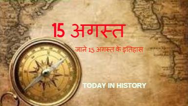 15 August Aaj Ka Itihas