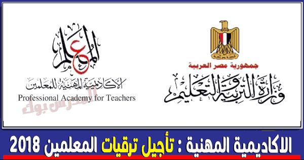 عاجل الأكاديمية المهنية للمعلمين تأجيل ترقيات المعلمين 2017-2018