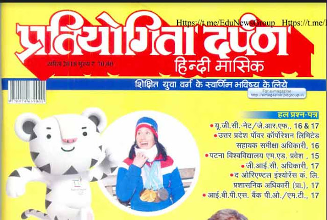 Pratiyogita Darpan April 2018 Magazine in Hindi - PDF Download - Exam Tyaari