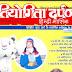 Pratiyogita Darpan April 2018 Magazine in Hindi - PDF Download