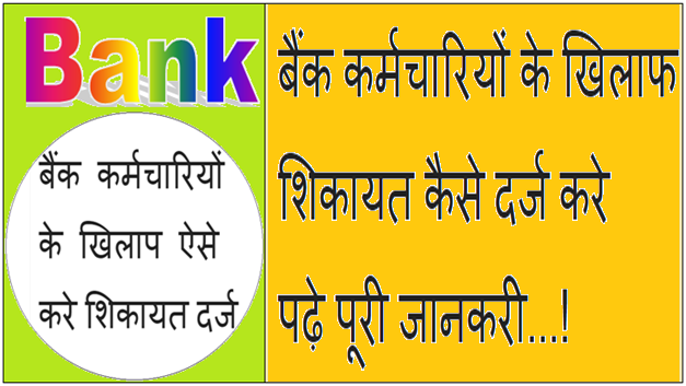 How to file complaint against bank employees