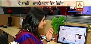 घे भरारी - एबीपी माझा | मराठी भाषा दिन २०१५ विशेष | Ghe Bharari - ABP Majha | Marathi Bhasha Din 2015 Special