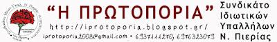 Κυριακή 4 Δεκέμβρη 11πμ - Σύσκεψη του ΣΙΥΝΠ ''Η ΠΡΩΤΟΠΟΡΙΑ''