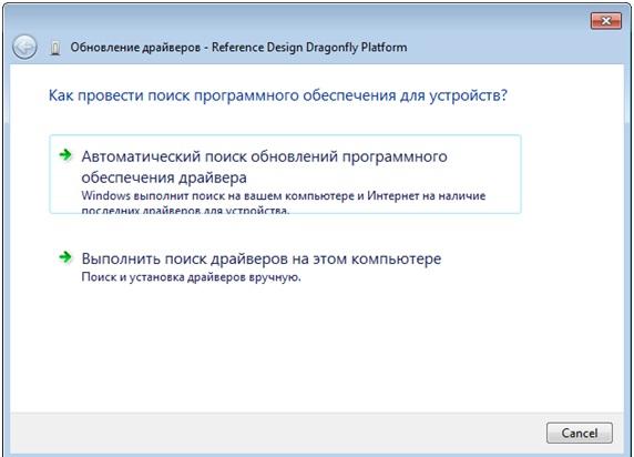 Reference design dragonfly platform