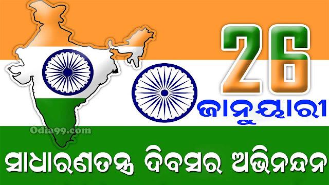 Republic Day 2022 Odia Image
