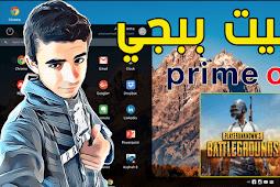 تثبيت لعبة ببجي pubg mobile علي نظام prime os