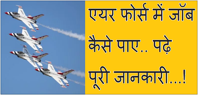 Air force Kaise Join Kare in Hindi