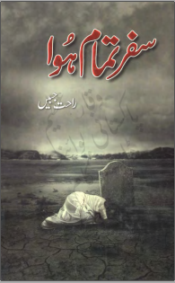 Safar Tamaam Howa by Rahat Jabeen