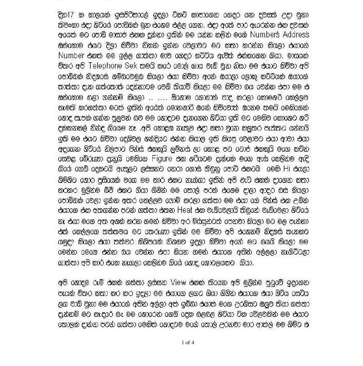 Wela Katha Wisekariyo: Suresh & Nurse 2