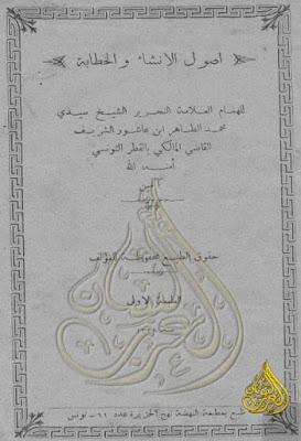 أصول الإنشاء والخطابة - محمد الطاهر بن عاشور الشريف , pdf