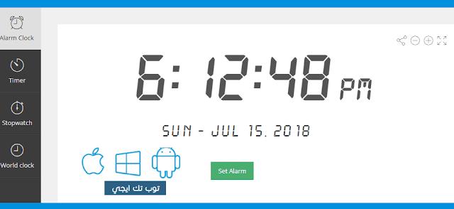 افضل مواقع لتشغيل المنبه اون لاين للكمبيوتر والموبايل -  Best Alarm Clocks 2019