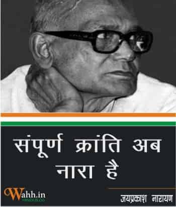 Jayaprakash-Narayan-slogan-on-independence-day