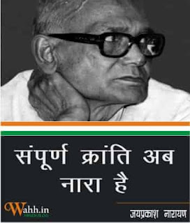 Jayaprakash-Narayan-slogan-on-independence-day