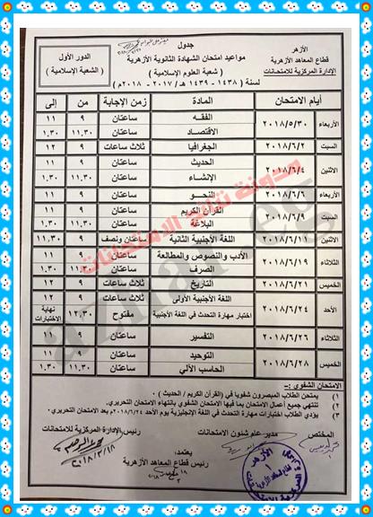الجدول الكامل لأمتحانات الصف الاول الاعدادى الازهرى 2018 اخر العام - الترم الثانى
