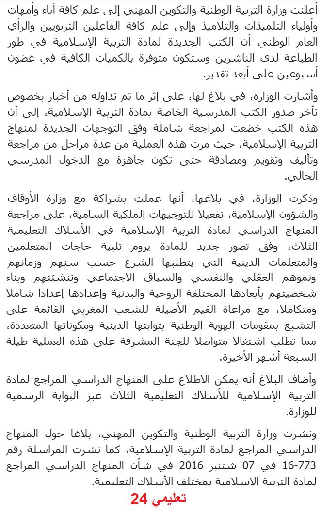 بلاغ وزارة التربية الوطنية حول الكتب المدرسية الجديدة